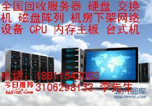 青岛烟台济南回收服务器回收硬盘内存条CPU