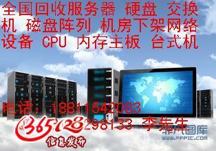 北京回收服务器回收SAS硬盘回收