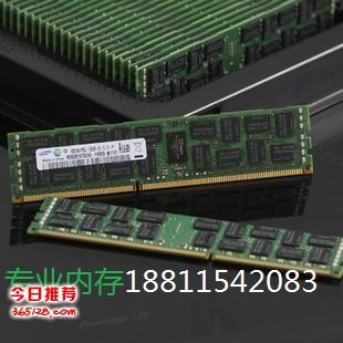 天津南開區回收HP惠普16G 32G服務器內存條