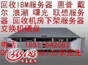 新疆回收IBM服务器硬盘