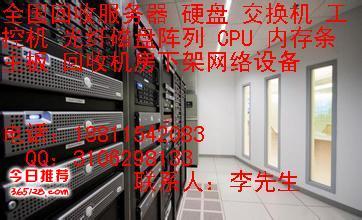 贵阳遵义专业回收服务器交换机磁盘阵列