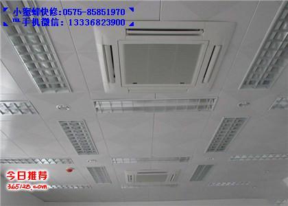 绍兴袍江LG空调售后维修加氟移机