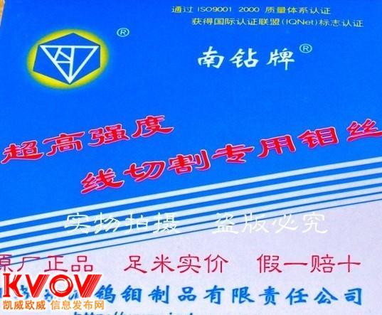 南京南鉆牌鉬絲