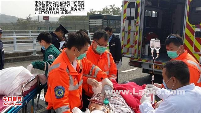 香港护送重症病人回大陆的中港直通救护车出租香港出入境救护