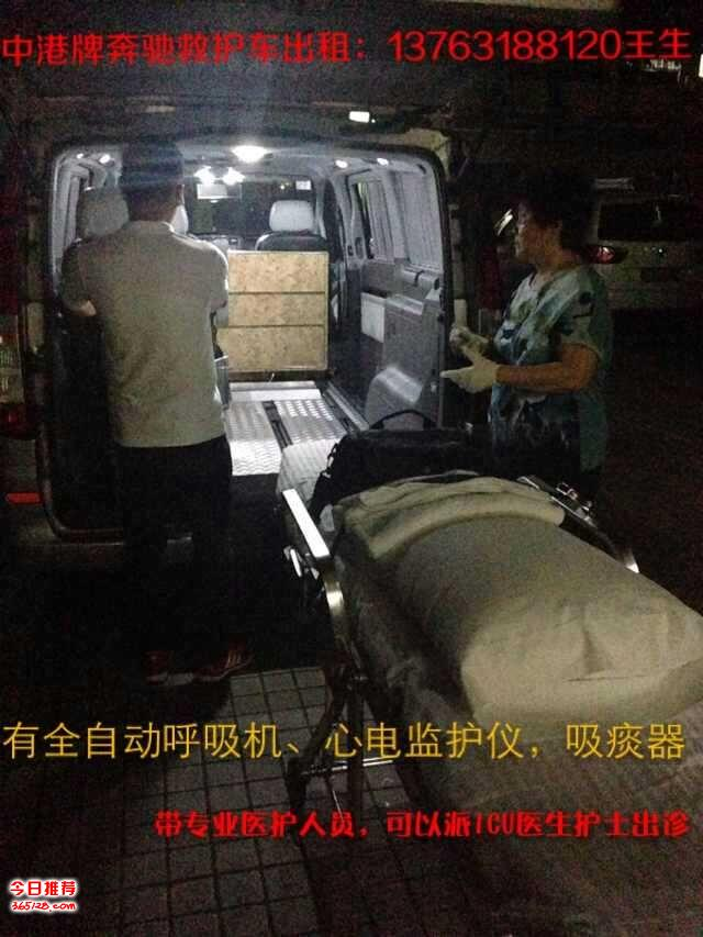 香港转运危重病人出入境的中港奔驰救护车出租-带医生带急救设备