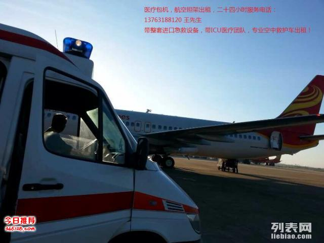 全国福特监护型救护车出租空中监护型救护车-病人包机出租儿童