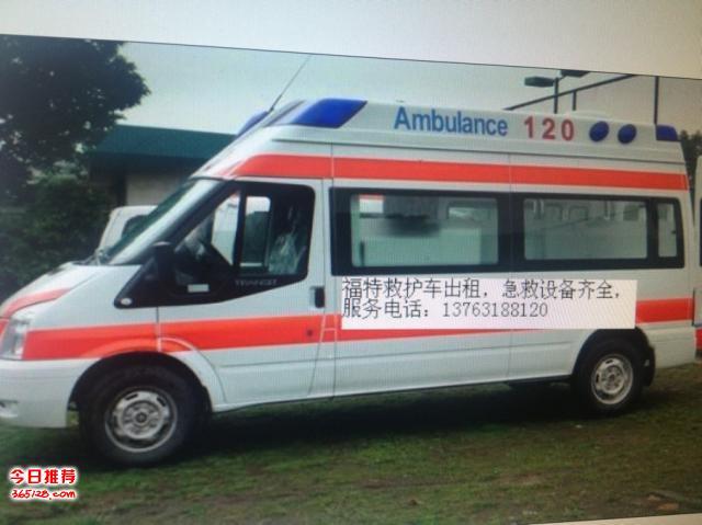 东莞市深圳市救护车出租广东省救护车出租香港出入境救护车出租