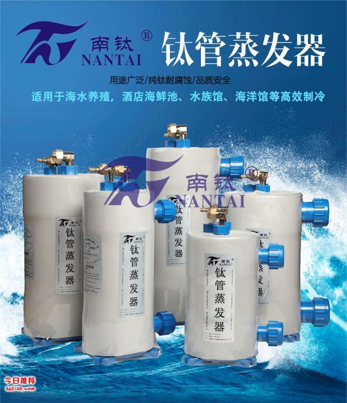 纯钛管钛炮蒸发器/耐酸性抗海水冷水机蒸发换热器立式卧式