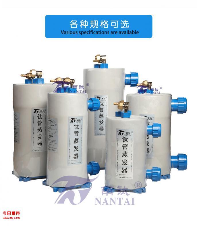 海鲜鱼池养殖钛管蒸发器海水养殖换热器冷热交换器光管蒸发器