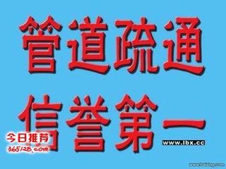 广州市白云区疏通厕所疏通下水道专业疏通