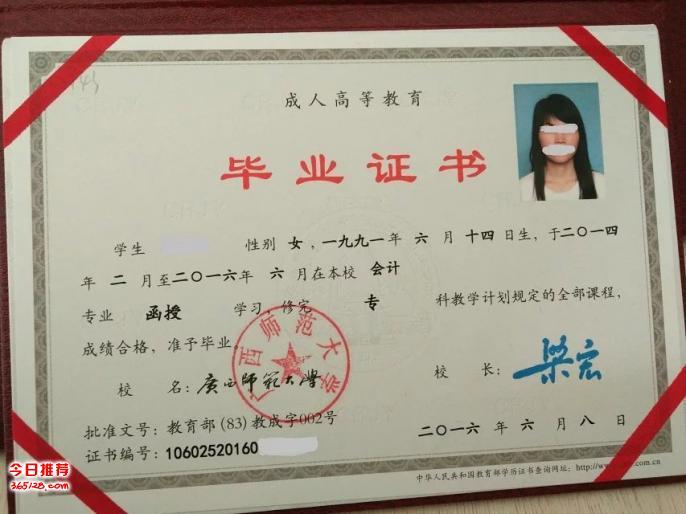 2018年贵港成人高考报名及远程教育学历教育函授大专本科招生