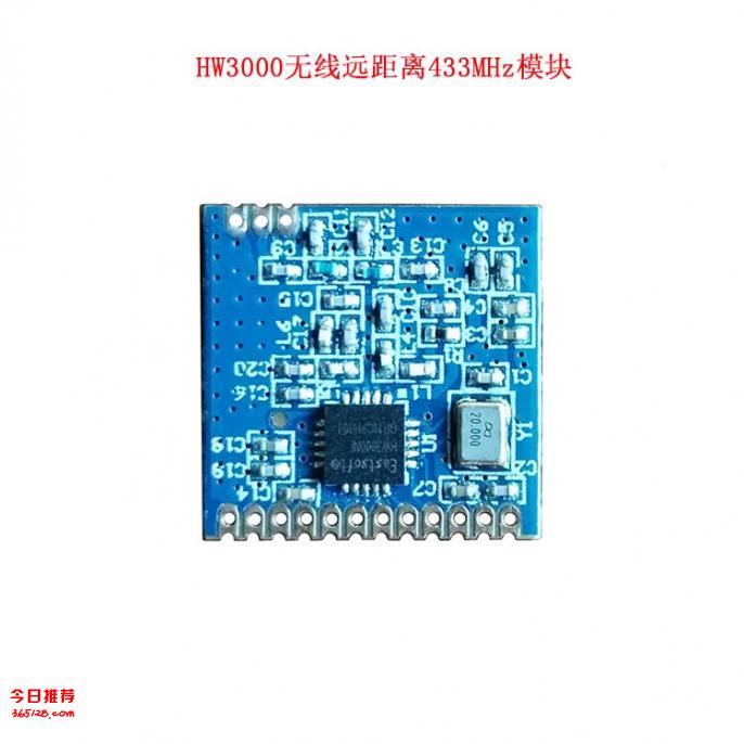 国产HW3000无线远距离433M模块价格更便宜能完美替换CC1101,