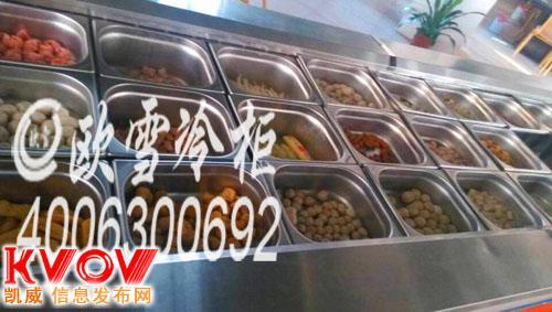 昆明火锅展示柜报价多少-红河火锅保鲜柜哪里有品牌好-欧雪冷