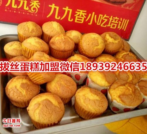 九九香拔丝肉松蛋糕做法拔丝肉松蛋糕加盟拔丝肉松蛋糕配方