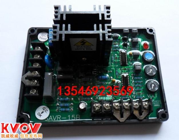 无刷发电机组调压板GAVR-8A,GAVR-12A,GAVR-15A,GAVR-15B