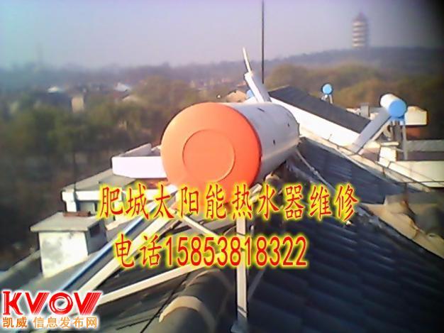 肥城太阳能维修中心、肥城专业修太阳能