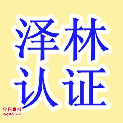 淮安ISO9000认证(淮安认证公司)