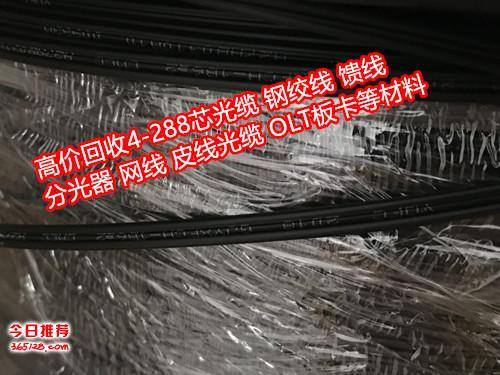 江油市GYTA光缆上门回收,高价回收涪陵区光缆,插片式分光器回收