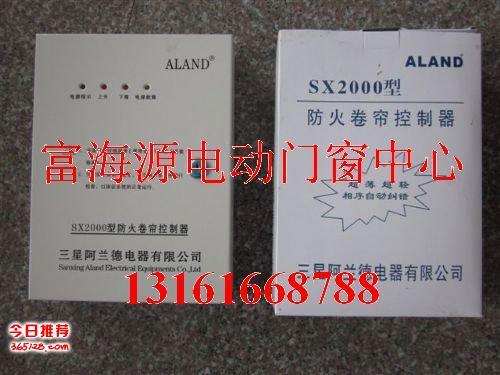 北京安裝防火門控制箱