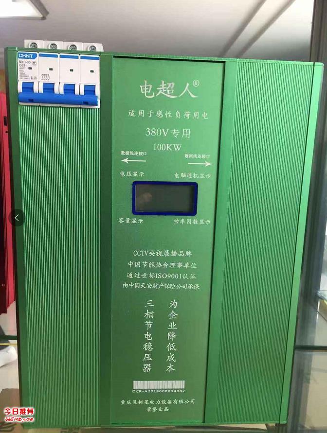 重慶今日推薦電超人工業型智能節電穩壓器生產廠家