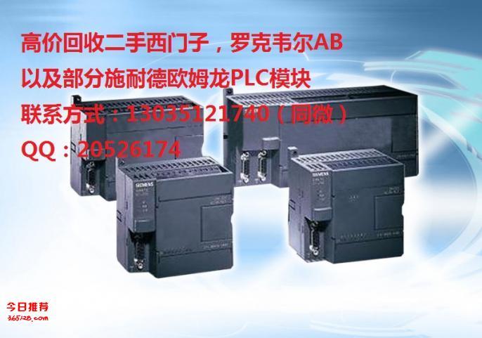 西门子罗克韦尔PLC模块AB模块高价回收