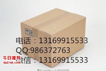 东莞市宏强纸箱有限公司