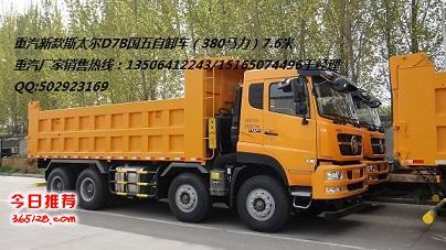 特价直销D7B斯太尔国五环保渣土车价格