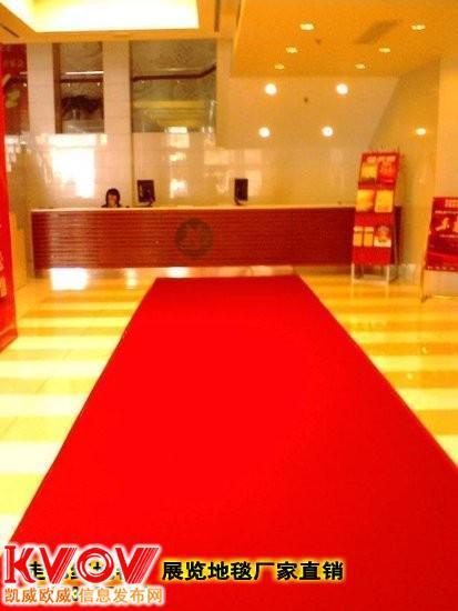 展览地毯价格报价,展览地毯厂家,展览地毯最新价格信息 151