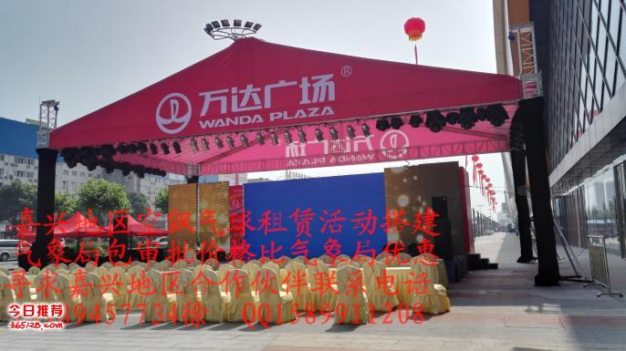 海宁活动策划公司LED大屏租赁 灯光音响 空飘气球 礼炮租赁舞