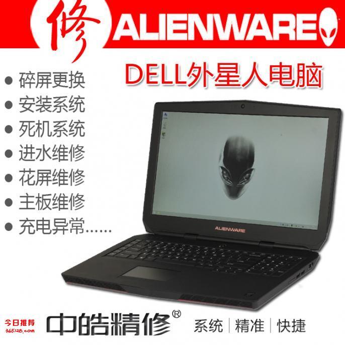 沈阳外星人电脑换显卡,沈阳外星人电脑升级,沈阳外星人电脑