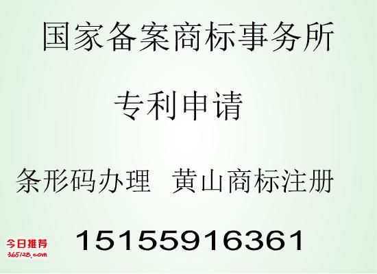 黄山商标如何注册?在哪里注册?注册流程是多少?需要多少钱?