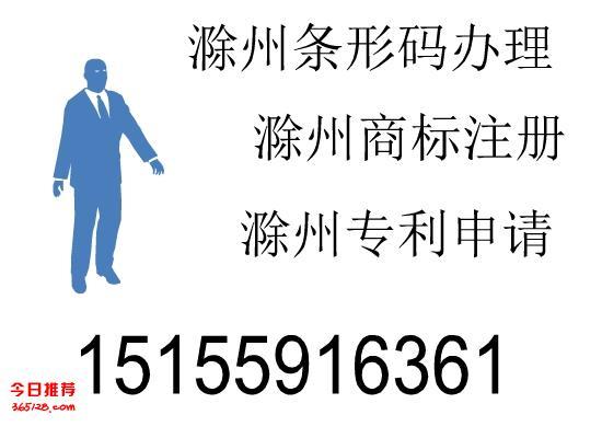 滁州商标如何注册?在哪注册?