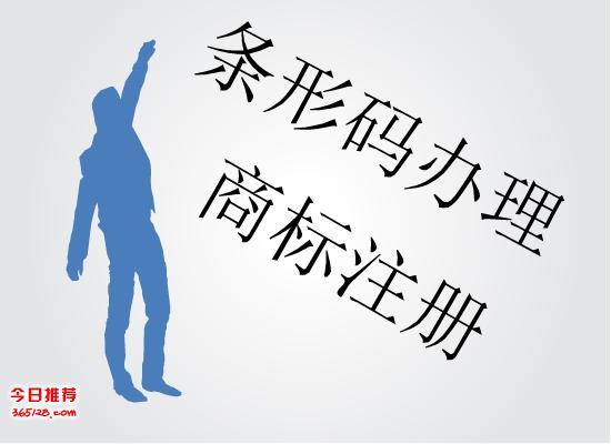 滁州条形码办理丨滁州条形码如何办理?滁州条形码申请