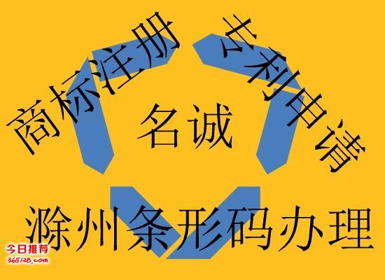 滁州条形码如何申请丨在哪办理?滁州条形码办理大概需要多长