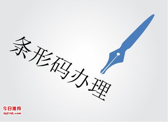 滁州条形码如何办理?滁州南谯区条形码如何办理?流程及费用