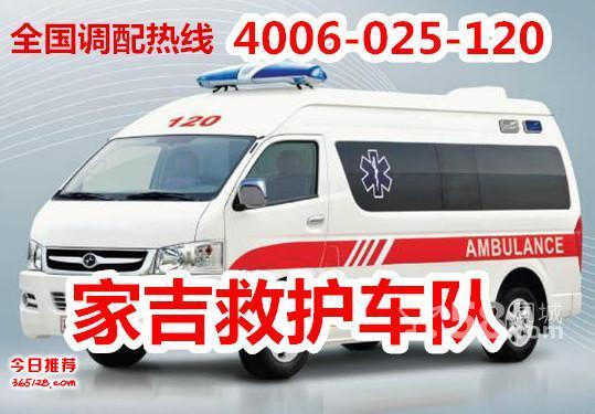 救护车出租 正规120重症监护 移动ICU 跨省送