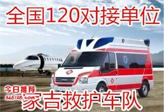 家吉救护车队4006-025-120国内国际转运护送中心