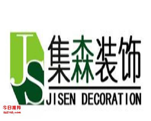 西藏装饰公司电话 拉萨家装施工公司 西藏集森装饰设计有限公司