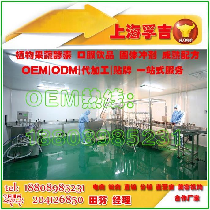 上海代工葡萄籽固体饮料贴牌加工厂家,15g养颜葡萄籽粉OEM灌装