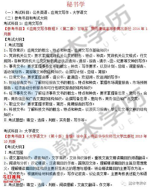 南京晓庄学院秘书学专业五年制专转本简章