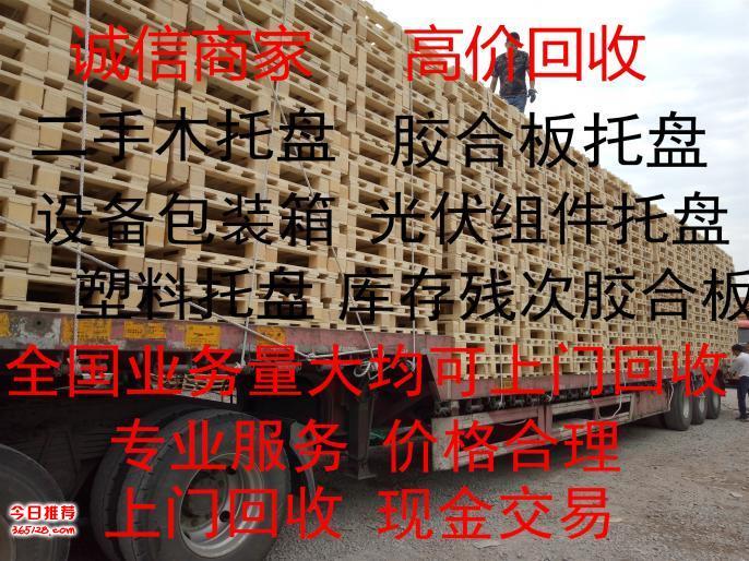 木托盤回收價格