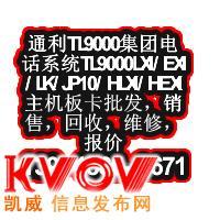 通利电话交换机 TL9000 JP10 回收 报价 维修