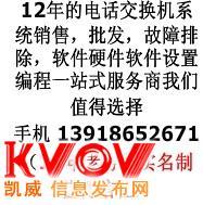 上海三星集团电话维修电源烧掉更换板卡增加扩容安装