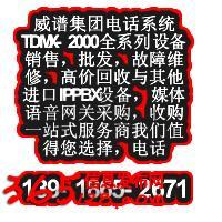 TDMX2000B回收二手威谱呼叫中心交换机长期采购