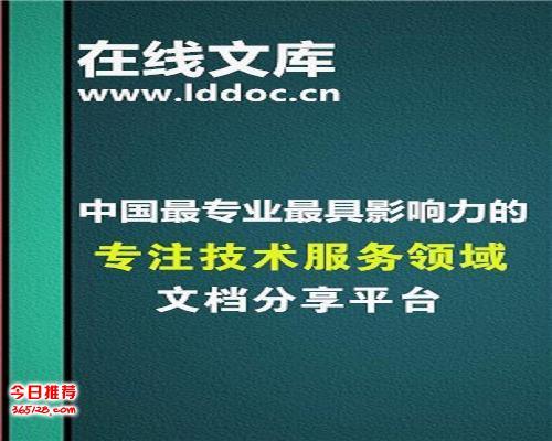 文库村支部书记述职报告_哪里有科技成果网_青海蓝顶电子商务
