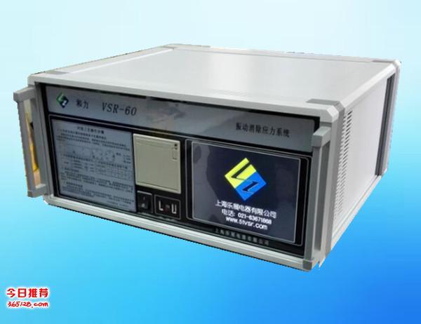 西安振动消除应力 ,西安振动消除应力设备,西安焊接应力消除