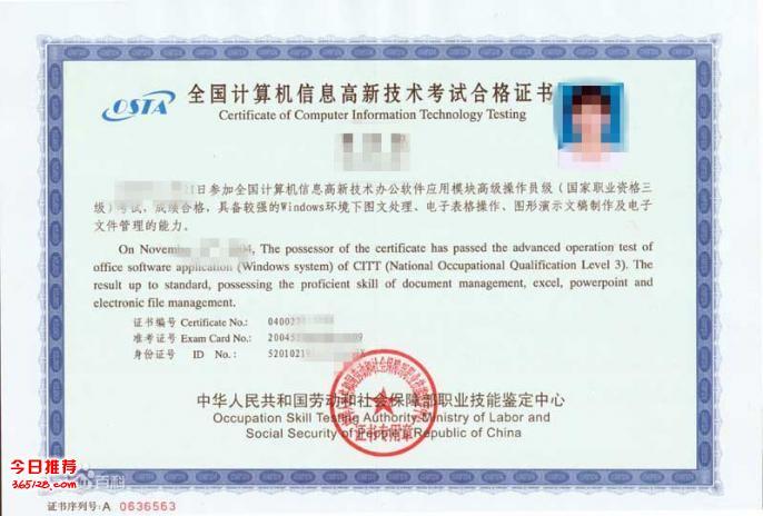计算机办公软件可作积分入户积分入学广州,通过率高