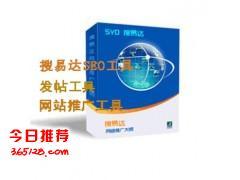 深圳搜易达SEO发帖软件 外贸SEO软件 SEO外链软件 SEO工具