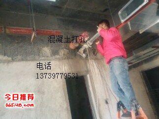 石家庄承重墙打孔 地面打孔 空调钻孔