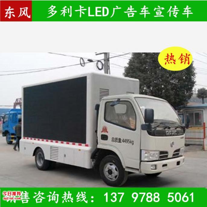 小型东风多利卡LED广告车 流动宣传车工厂特价供应